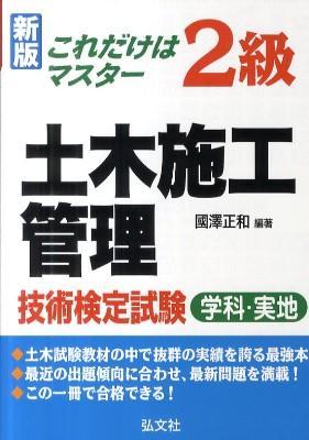 これだけはマスター2級土木施工管理技術検定試験 : 学科試験・実地試験 : 基礎知識の整理と出題問題の解説 新版[(新訂第3版)]