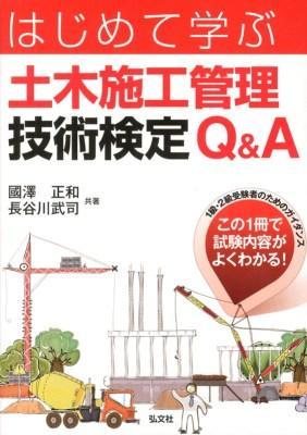 はじめて学ぶ土木施工管理技術検定Q&A : 1級・2級受験者のためのガイダンス <国家・資格シリーズ 326>