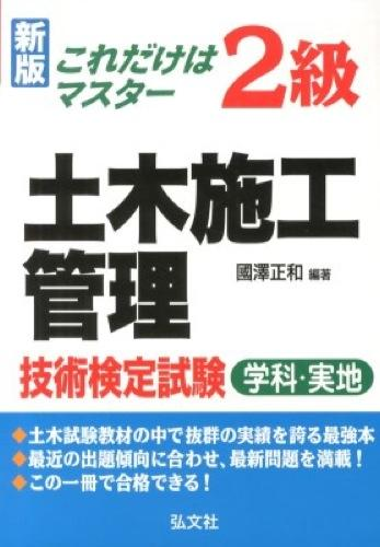 これだけはマスター2級土木施工管理技術検定試験 <国家・資格シリーズ 111> [新訂第4版].