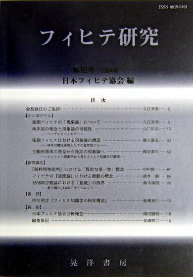 フィヒテ研究 第12号(2004年)