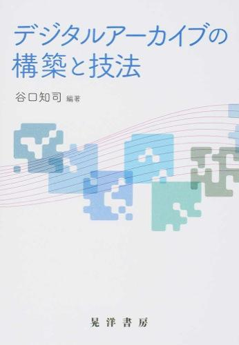 デジタルアーカイブの構築と技法