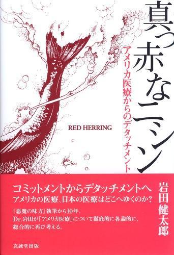 真っ赤なニシン = RED HERRING : アメリカ医療からのデタッチメント
