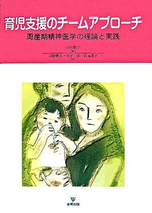 育児支援のチームアプローチ : 周産期精神医学の理論と実践