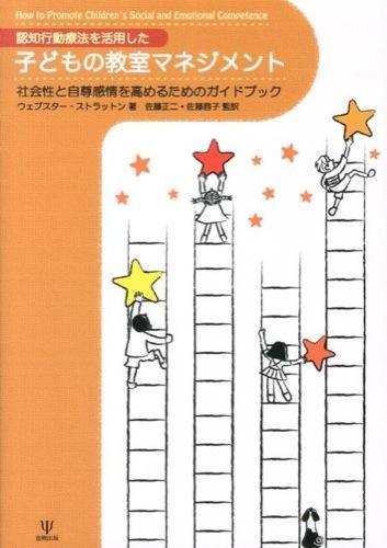 認知行動療法を活用した子どもの教室マネジメント : 社会性と自尊感情を高めるためのガイドブック