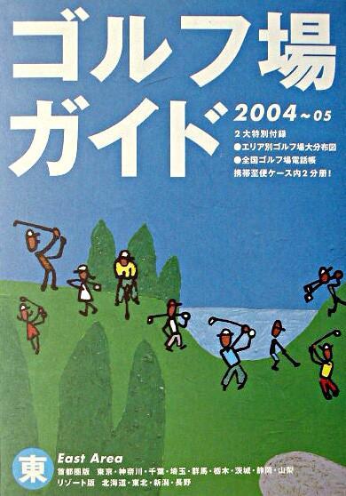 東 : ゴルフ場ガイド 2004‐05