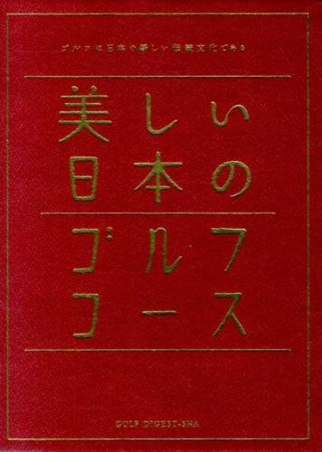 美しい日本のゴルフコース = BEAUTIFUL GOLF CULTURE IN JAPAN : 日本のゴルフ110年記念 : ゴルフは日本の新しい伝統文化である