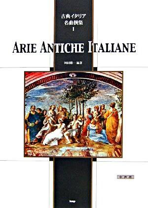 古典イタリア名曲撰集 : 中声用 1 改訂版.