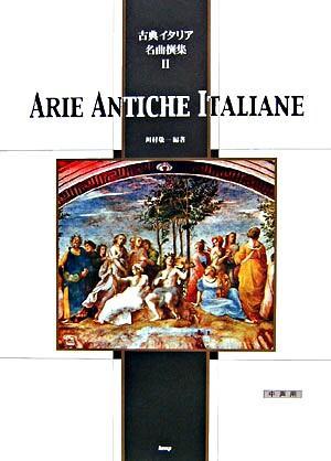 古典イタリア名曲撰集 : 中声用 2 改訂版.