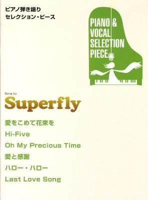 Song by Superfly <ピアノ弾き語りセレクション・ピース>
