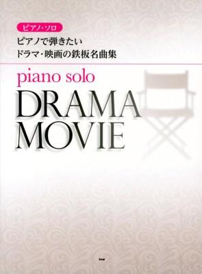 ピアノで弾きたいドラマ・映画の鉄板名曲集 : ピアノ・ソロ