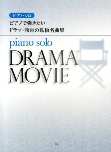 ピアノで弾きたいドラマ・映画の鉄板名曲集 <ピアノ・ソロ>