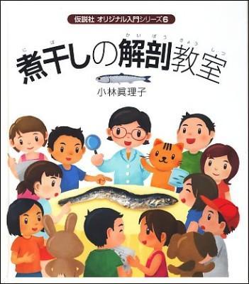 煮干しの解剖教室 <オリジナル入門シリーズ 6>