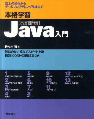 本格学習Java入門 : 基本の修得からゲームプログラミング作成まで 改訂新版.