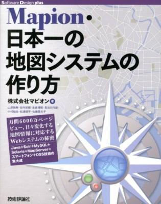 Mapion・日本一の地図システムの作り方 <Software Design plusシリーズ>