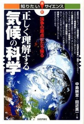 正しく理解する気候の科学 : 論争の原点にたち帰る <知りたい!サイエンス 119>