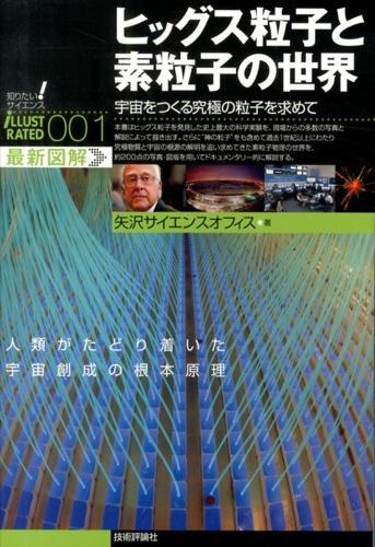 ヒッグス粒子と素粒子の世界 : 宇宙をつくる究極の粒子を求めて <知りたい!サイエンスiLLUSTRATED 001>