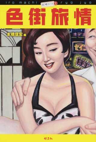 色街旅情 <紙礫EX 1>