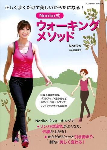 Noriko式ウォーキングメソッド : 正しく歩くだけで美しいからだになる! <COSMIC MOOK>