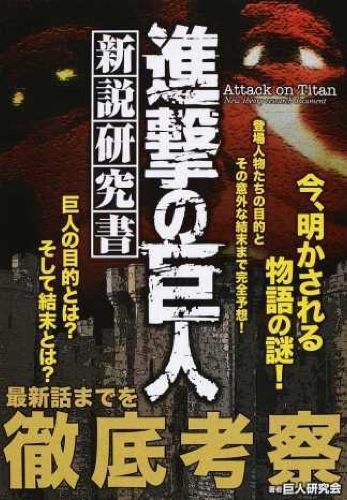 進撃の巨人新説研究書 <OAK MOOK 523号>