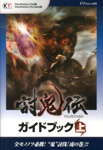 討鬼伝ガイドブック : PlayStation Vita版 PlayStation Portable版 上