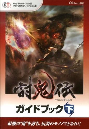 討鬼伝ガイドブック : PlayStation Vita版 PlayStation Portable版 下