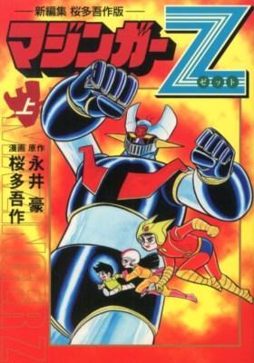 マジンガーZ = MAZINGER Z : 新編集 桜多吾作版 上 <マンガショップシリーズ vol.456>