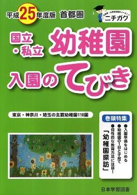 国立・私立幼稚園入園のてびき : 首都圏 平成25年度版