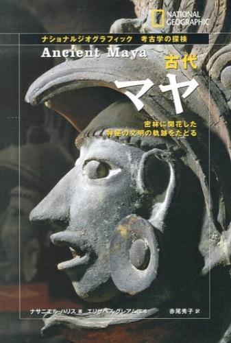古代マヤ <ナショナルジオグラフィック  考古学の探検>