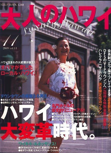 大人のハワイ vol.11(2009) (特集:ハワイ大変革時代。新生ピンクパレス徹底取材。オバマが愛したハワイ。) <Neko mook 1288>