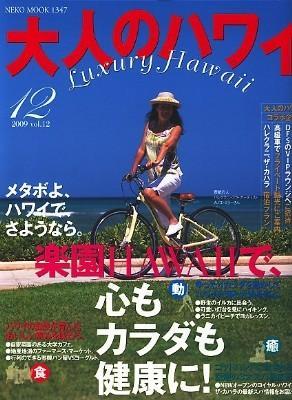 大人のハワイ vol.12(2009) (特集:メタボよ、ハワイで、さようなら。楽園Hawaiiで、心もカラダも健康に!) <Neko mook 1347>