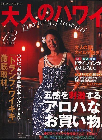 大人のハワイ vol.13(2010) (特集:五感を刺激するお買い物。 巻頭:「トランプホテル」ついにopen!) <Neko mook 1450>