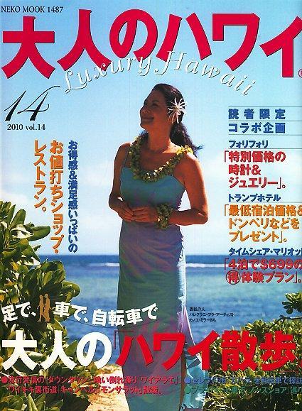 大人のハワイ vol.14(2010) (特集:の~んびり大人の「ハワイ散歩」。「ダウンタウン」「裏ワイキキ」「カハラ」etc.) <Neko mook 1487>