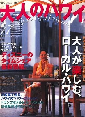 大人のハワイ vol.17(2011) (特集:日本メディア初登場が目白押し。大人が楽しむ「ローカル・ハワイ」。ディズニーのタイムシェア最新情報。) <Neko mook 1638>