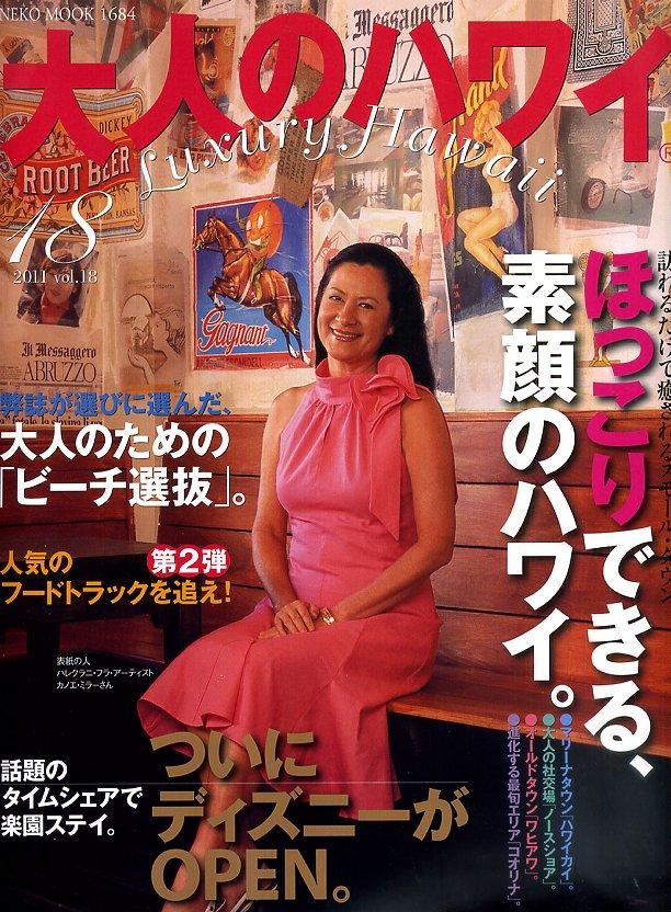 """大人のハワイ vol.18(2011) (特集:""""ほっこり""""できる、素顔のハワイ。 ついにディズニーがOPEN。) <Neko mook 1684>"""