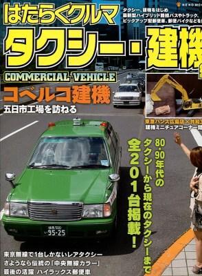 はたらくクルマ : COMMERCIAL VEHICLE タクシー・建機編 (80・90年代のタクシーから現在のタクシーまで全201台掲載!) <NEKO MOOK 1819>