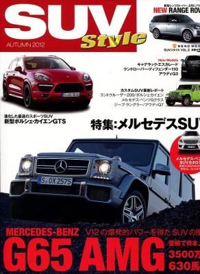 SUVスタイル = SUV STYLE Vol.02(2012AUTUMN) (最強のゲレンデ、G65AMG日本上陸!) <NEKO MOOK 1822>