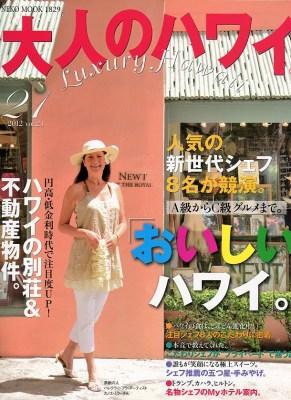 大人のハワイ = Luxury Hawaii vol.21(2012) (特集人気の新世代シェフ8名が競演。A級からC級グルメまで。「おいしいハワイ」。) <NEKO MOOK 1829>