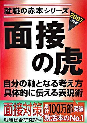 面接の虎 2007年度版 <就職の赤本シリーズ>