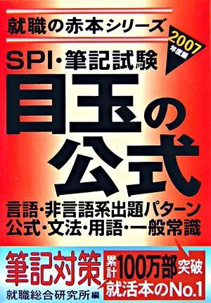 SPI・筆記試験目玉の公式 2007年度版 <就職の赤本シリーズ>