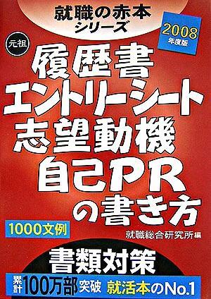 履歴書エントリーシート志望動機自己PRの書き方 2008年度版 <就職の赤本シリーズ>