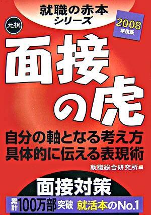 面接の虎 2008年度版 <就職の赤本シリーズ>