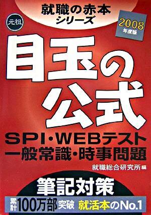 目玉の公式 : 筆記試験対策 2008年度版 <就職の赤本シリーズ>