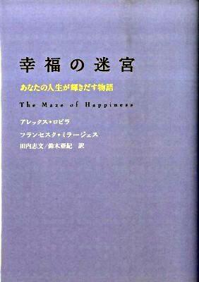 幸福の迷宮 <ゴマ文庫 G103>