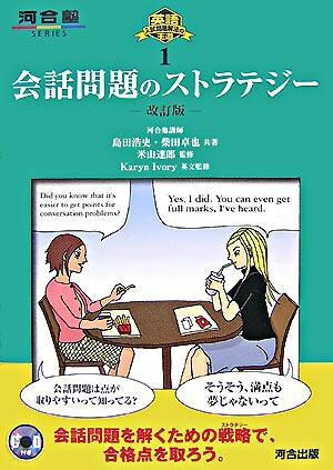 会話問題のストラテジー : 英語入試問題解法の王道 1 改訂版