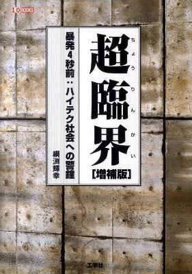 超臨界 : 暴発4秒前:ハイテク社会への警鐘 <I/O books> 増補版.