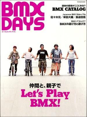 BMX DAYS : 仲間と、親子でレッツプレイBMX! <タツミムック>