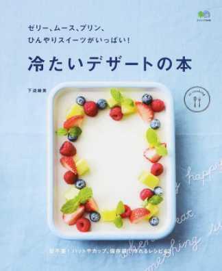 冷たいデザートの本 < ei cooking 3446>