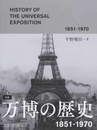 図説万博の歴史 <Shogakukan Creative Visual Book>