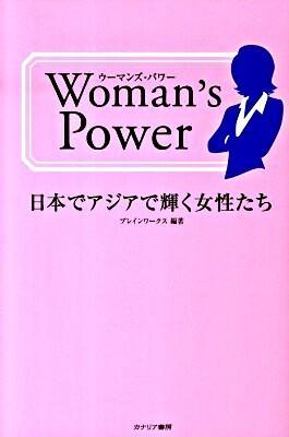 ウーマンズ・パワー : 日本でアジアで輝く女性たち