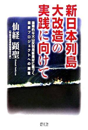 新日本列島大改造の実践に向けて : 画期的な火山灰利用新素材に基づく国家プロジェクトへの提言